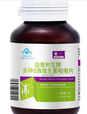 紫一b族维生素片