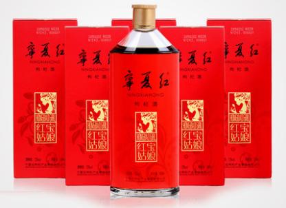宁夏红枸杞酒