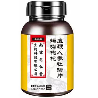 南京同仁堂玛咖枸杞鹿鞭人参牡蛎片